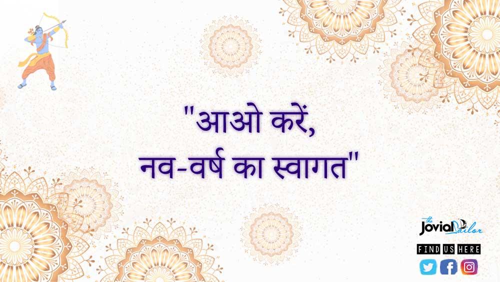 Hindi New Year 2021 Poem