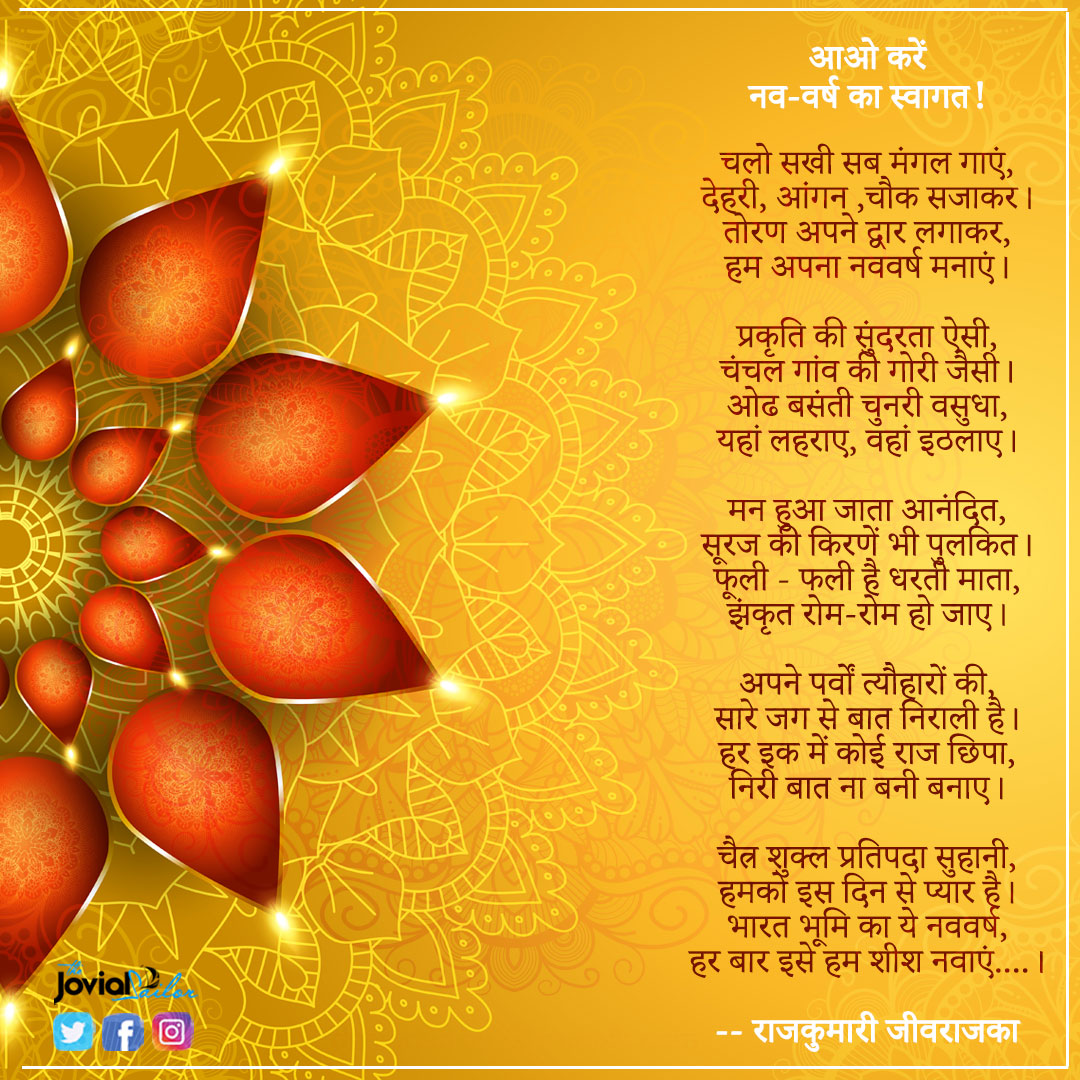 Hindi New Year 2021 Poem