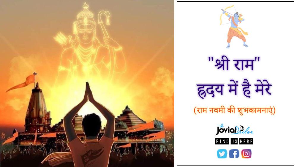 श्री राम, ह्रदय में है मेरे | Ram Navami 2021 Hindi Poem | Latest Hindi Poems